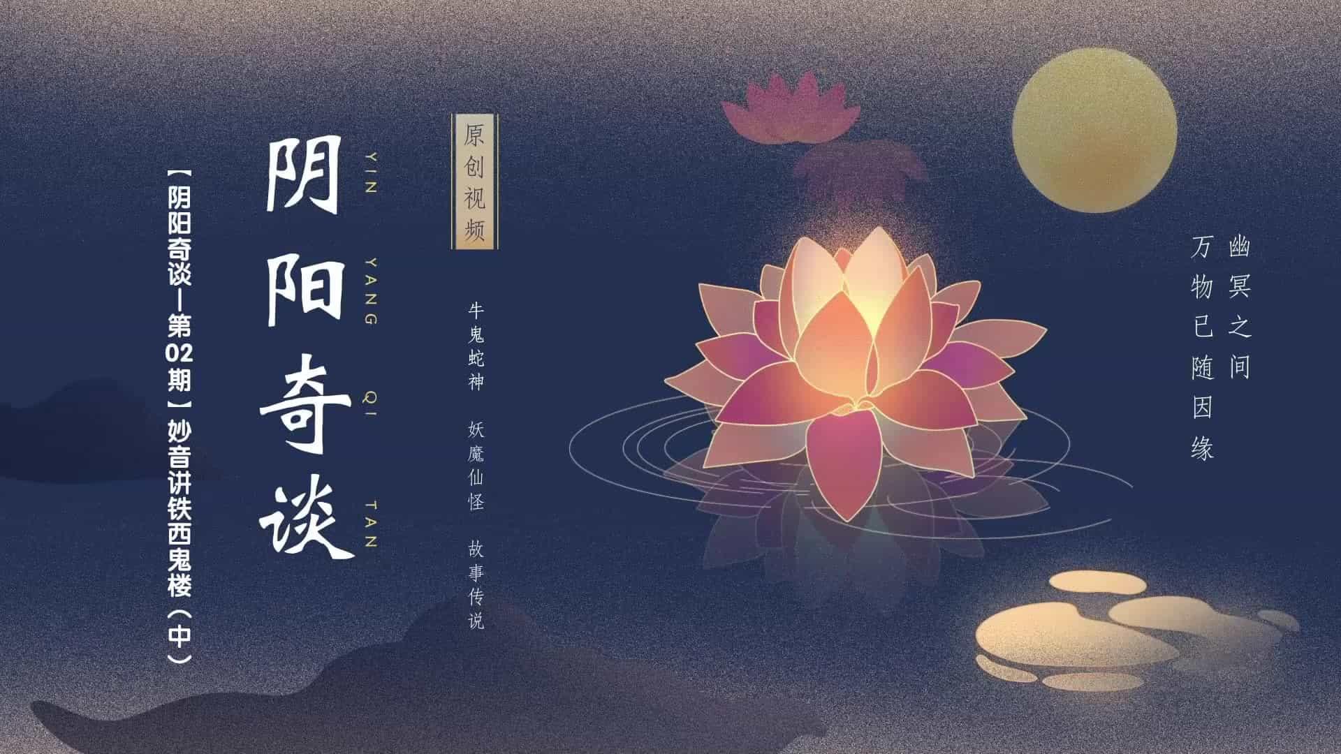 【阴阳奇谈_第02期】妙音讲沈阳鬼楼(中)