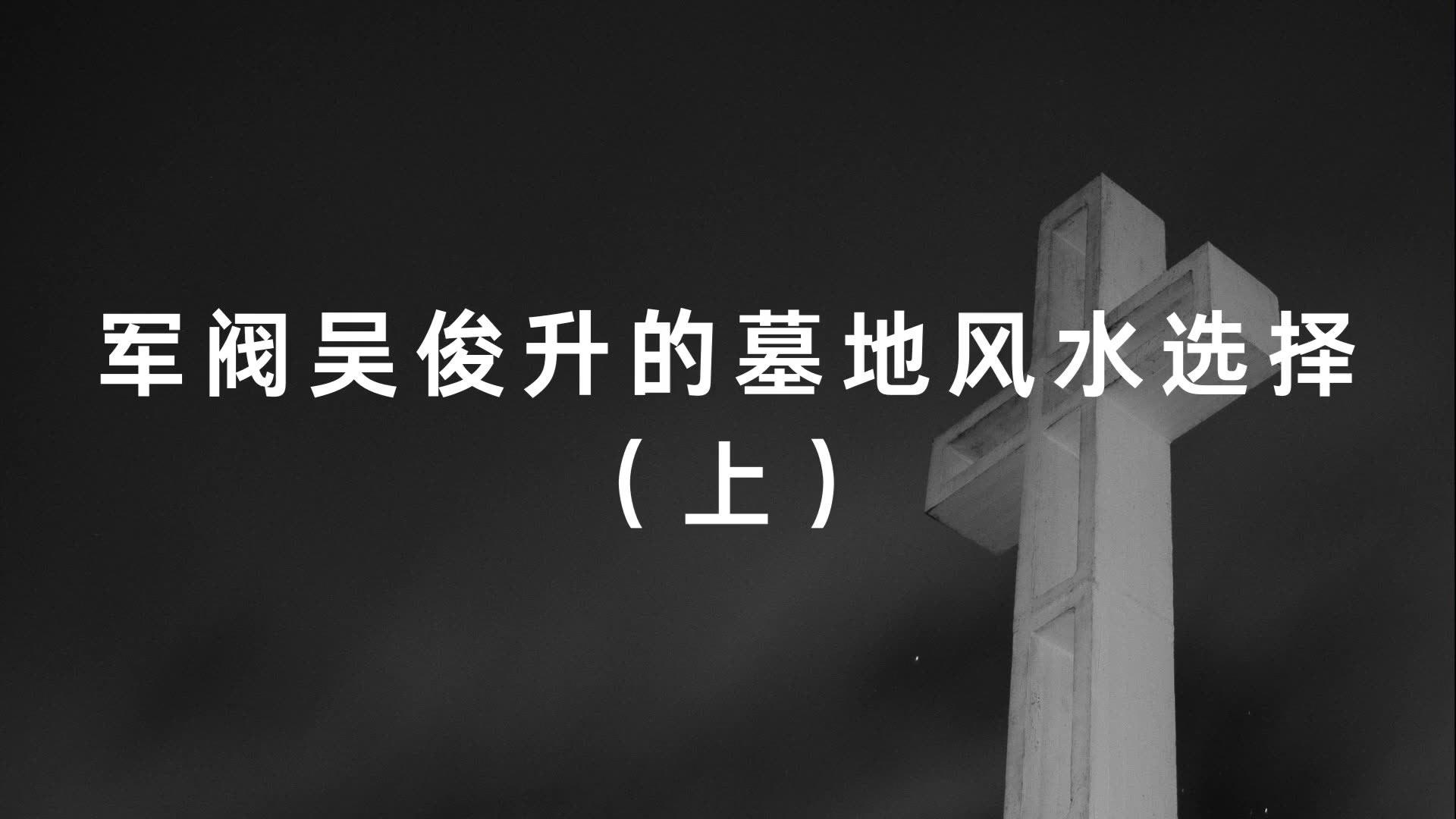 军阀吴俊升的墓地风水选择(上)