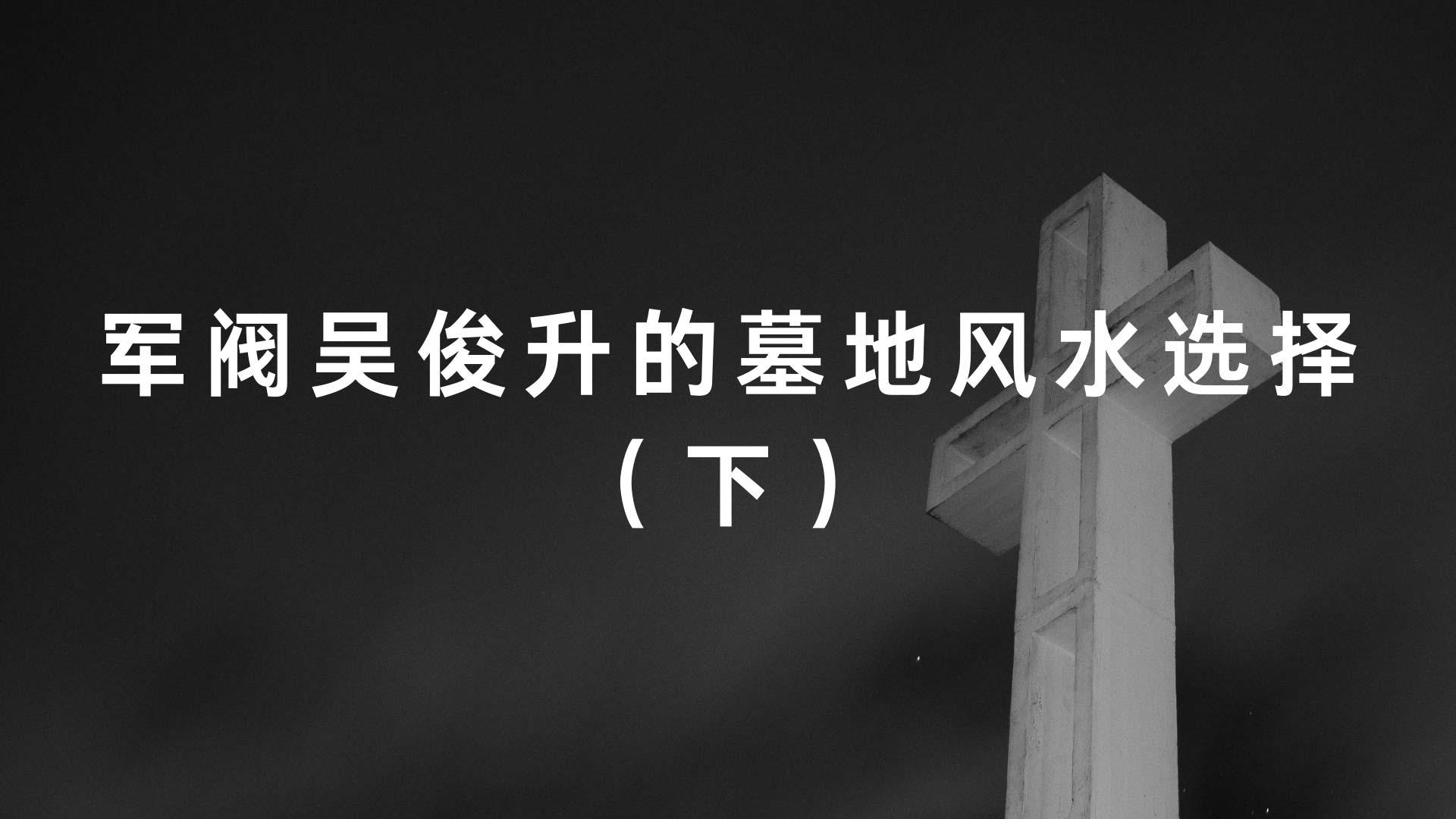 军阀吴俊升的墓地风水选择(下)