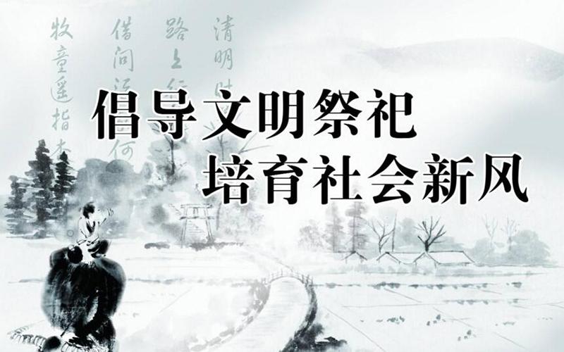 沈阳公墓首选极乐殡葬网说说祭祀类网站应不应该收费