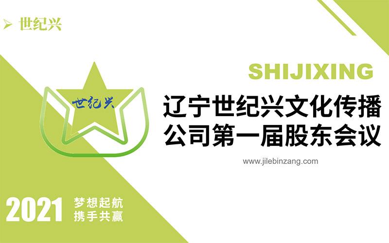 辽宁世纪兴文化传播有限公司举行极乐殡葬网第一届股东会议