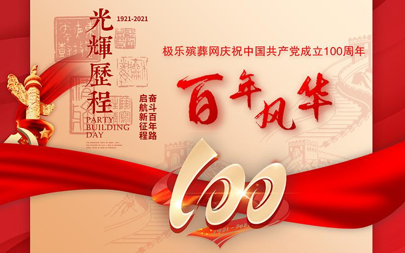 庆祝中国共产党成立100周年,极乐殡葬网做阶段性总结举行本次活动!